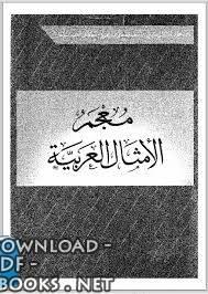 ❞ كتاب معجم الأمثال العربية ❝  ⏤ محمود إسماعيل صيني
