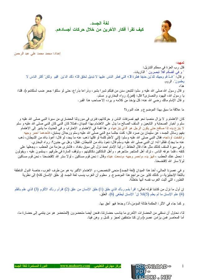 ❞ كتاب  مقدمة في لغة الجسد pdf ❝  ⏤ محمد محمد على عبد الرحمن