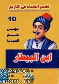 ❞ كتاب أشهر العلماء فى التاريخ - ابن البيطار ❝  ⏤ عاطف محمد