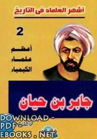 ❞ كتاب جابر بن حيان - أعظم علماء الكيمياء ❝  ⏤ عاطف محمد