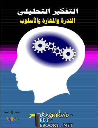 ❞ كتاب التفكير التحليلى القدرة والمهارة والأسلوب ❝  ⏤ مركز تطوير الدراسات العليا والبحوث – آلية الهندسة – جامعة القاهرة.