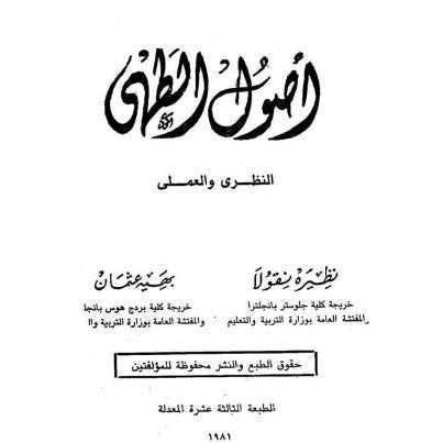 ❞ كتاب الجزء الاول الحساء والصلصات ❝  ⏤ نظيرة نيقولا وبهية عثمان