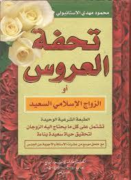❞ كتاب  تحفة العروسين ❝  ⏤ مجدي بن منصور بن سيد الشورى