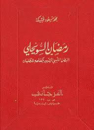 ❞ كتاب  البطل الليبي الشهير بكفاحه للطليان pdf ❝  ⏤ محمد مسعود فشيكة