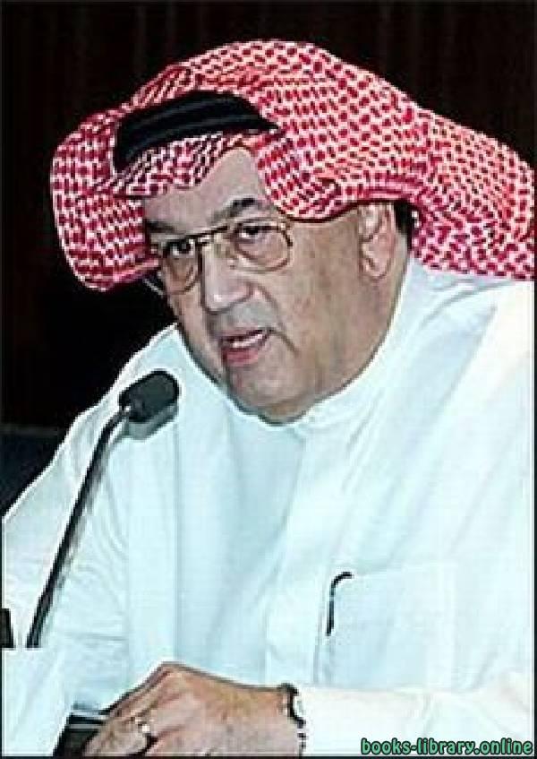كتب غازي بن عبدالرحمن القصيبي