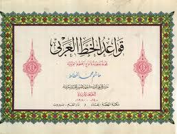 قواعد الخط العربي - الخط الديواني