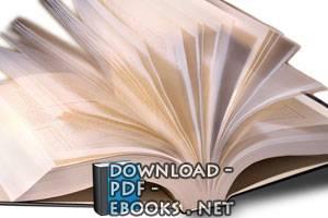 ❞ كتاب  لغة الشعر في المفضليات - رسالة - جامعة الكوفة ❝