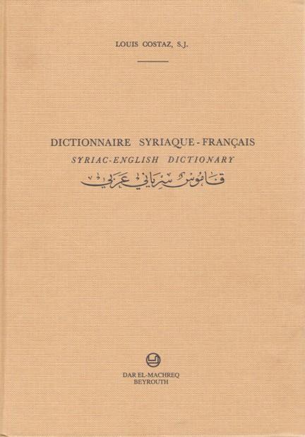 ❞ كتاب قاموس سريانى فرنسى إنجليزى عربى ❝  ⏤ ل.ك.