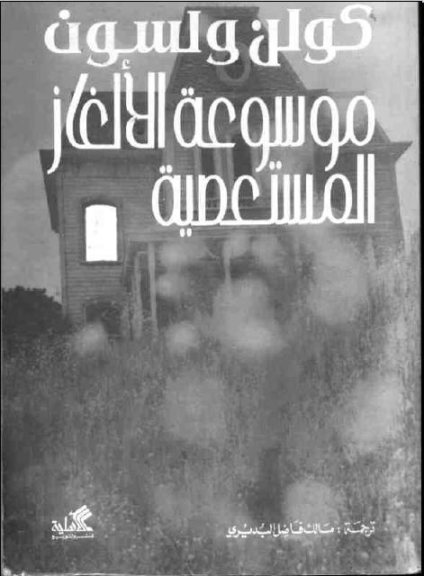 ❞ كتاب موسوعة الالغاز المستعصية ❝  ⏤ كولن ولسن