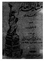 ❞ كتاب  مشاهد العالم الجديد pdf ❝  ⏤ فؤاد صروف