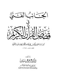 ❞ كتاب  الجانب الفني في قصص القرآن الكريم ❝