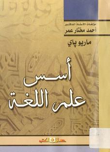 ❞ كتاب  أسس علم اللغة ❝