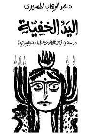 ❞ كتاب  اليد الخفية - دراسة في الحركات اليهودية الهدامة والسرية pdf ❝  ⏤ عبد الوهاب المسيري