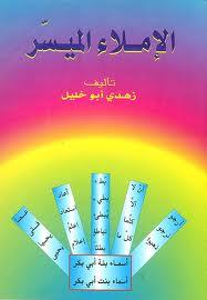 ❞ كتاب  الإملاء الميسر ❝  ⏤ زهدي أبو خليل