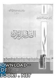 ❞ كتاب الصبر في القرآن ❝  ⏤ يوسف القرضاوى