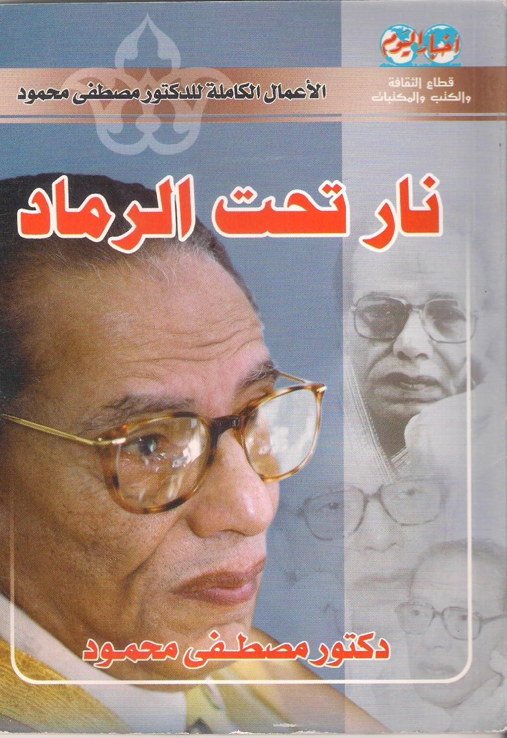 ❞ كتاب نار تحت الرماد ❝  ⏤ مصطفى محمود