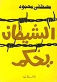 ❞ كتاب  الشيطان يحكم pdf ❝  ⏤ مصطفى محمود