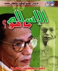 ❞ كتاب الإسلام ما هو ❝  ⏤ مصطفى محمود