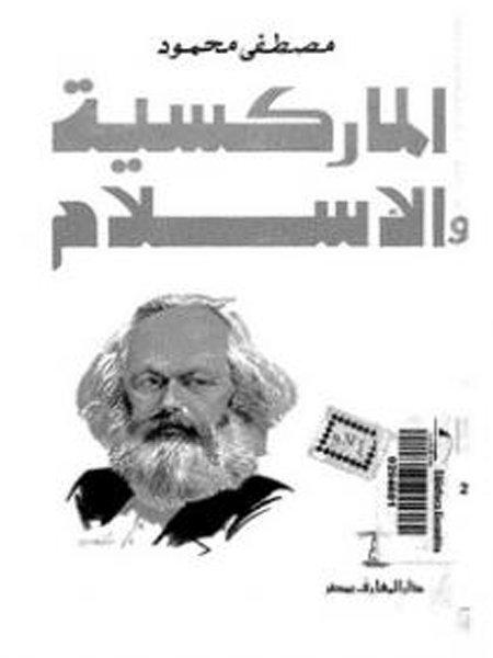 الماركسية والأسلام
