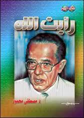 ❞ كتاب  رأيت الله  ❝  ⏤ مصطفى محمود