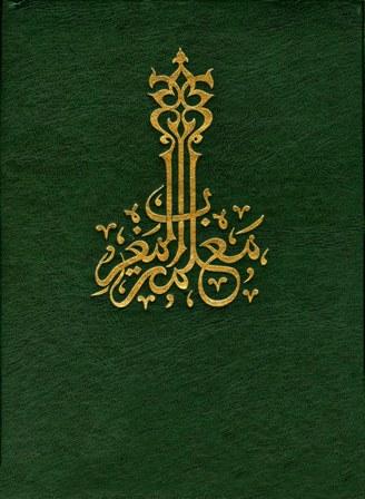 ❞ كتاب معلمة المغرب ❝  ⏤ الجمعية المغربية للتأليف والترجمة والنشر