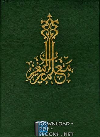 ❞ كتاب معلمة المغرب الجزء السابع ❝  ⏤ الجمعية المغربية للتأليف والترجمة والنشر