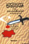 ❞ قصة  قصة الذبيح بين الروايات الكتابىة والإسلامية ❝