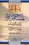 ❞ كتاب  لمسات قدرية في سورة يوسف ودراسات قرآنية ❝