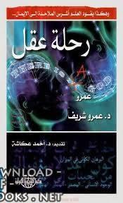 ❞ كتاب  رحلة عقل وهكذا يقود العلم أشرس الملاحدة إلى الإيمان pdf ❝  ⏤ عمرو شريف