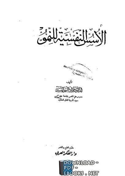 ❞ كتاب الأسس النفسية للنمو ❝  ⏤ فؤاد البهى السيد