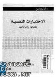 ❞ كتاب  الإختبارات النفسية تقنياتها وإجرائاتها ❝  ⏤ فيصل عباس
