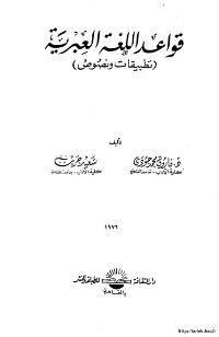 ❞ كتاب قواعد اللغة العبرية تطبيقات ونصوص ❝  ⏤ مجموعة من المؤلِّفين