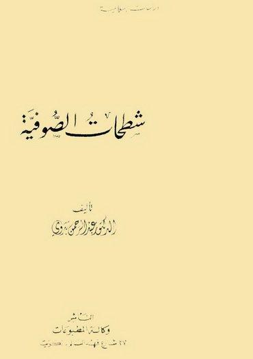❞ كتاب شطحات الصوفية ❝  ⏤ عبد الرحمن بدوى