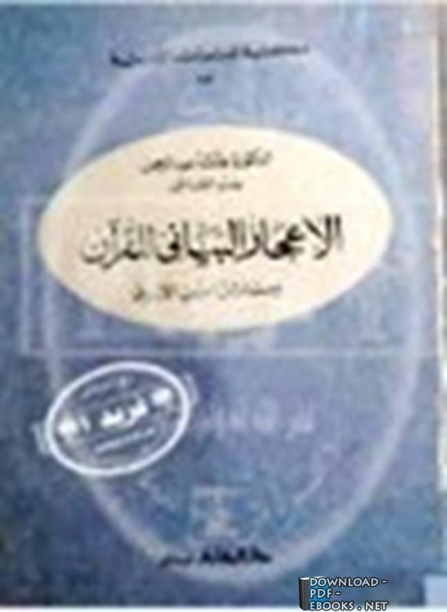 ❞ كتاب  الإعجاز البياني للقرآن مسائل إبن الأزرق pdf ❝  ⏤ عائشة بنت عبد الرحمن بنت الشاطيء