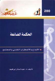 ❞ كتاب  الحكمة الضائعة - الإبداع والاضطراب النفسى والمجتمع ❝  ⏤ عبد الستار ابراهيم