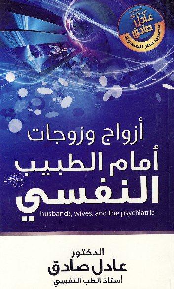 ❞ كتاب أزواج وزوجات أمام الطبيب النفسى ❝  ⏤ عادل صادق