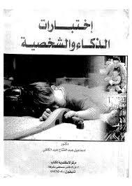 ❞ كتاب  إختبارات الذكاء والشخصية ❝  ⏤ إسماعيل عبد الفتاح عبد الكافى