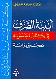 ❞ كتاب أبنية الصرف في كتاب سيبويه ❝  ⏤ خديجة عبد الرازق الحديثى