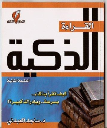 ❞ كتاب  القراءة الذكية pdf ❝  ⏤ ساجد العبدلى