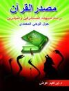 ❞ كتاب  مصدر القرآن دراسة لشبهات المستشرقين والمبشرين حول الوحي المحمدي ❝