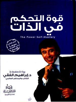 ❞ كتاب  قوة التحكم في الذات  ❝  ⏤ إبراهيم الفقي