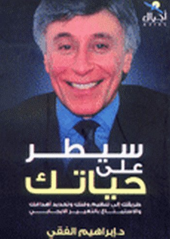 كتاب سيطر على حياتك ابراهيم الفقي pdf