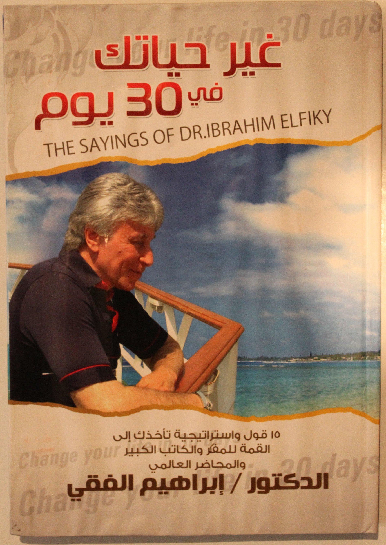 ❞ كتاب  غير حياتك فى 30 يوم pdf ❝  ⏤ إبراهيم الفقي