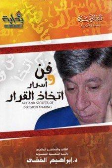 ❞ كتاب  فن وأسرار إتخاذ القرار pdf ❝  ⏤ إبراهيم الفقي