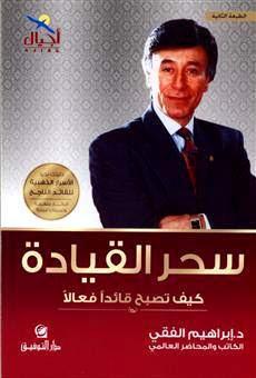 ❞ كتاب  سحر القيادة - كيف تصبح قائداً فعالاً pdf ❝  ⏤ إبراهيم الفقي