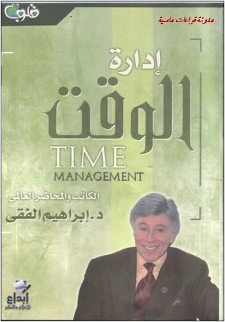 ❞ كتاب  إدارة الوقت ❝  ⏤ إبراهيم الفقي
