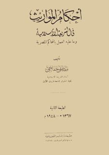 ❞ كتاب  أحكام الميراث في الشريعة الإسلامية ❝
