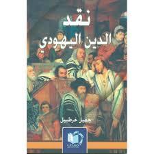 كتاب سادة العالم الجدد pdf