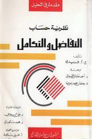 ❞ كتاب نظرية حساب التفاضل والتكامل ❝