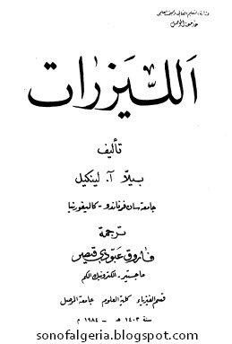 ❞ كتاب الليزرات ❝